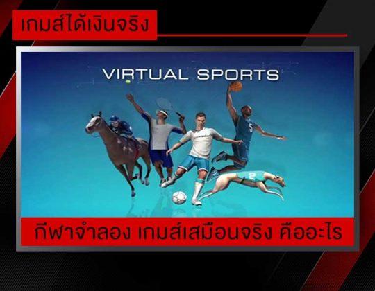 กีฬาจำลอง Virtual Sports