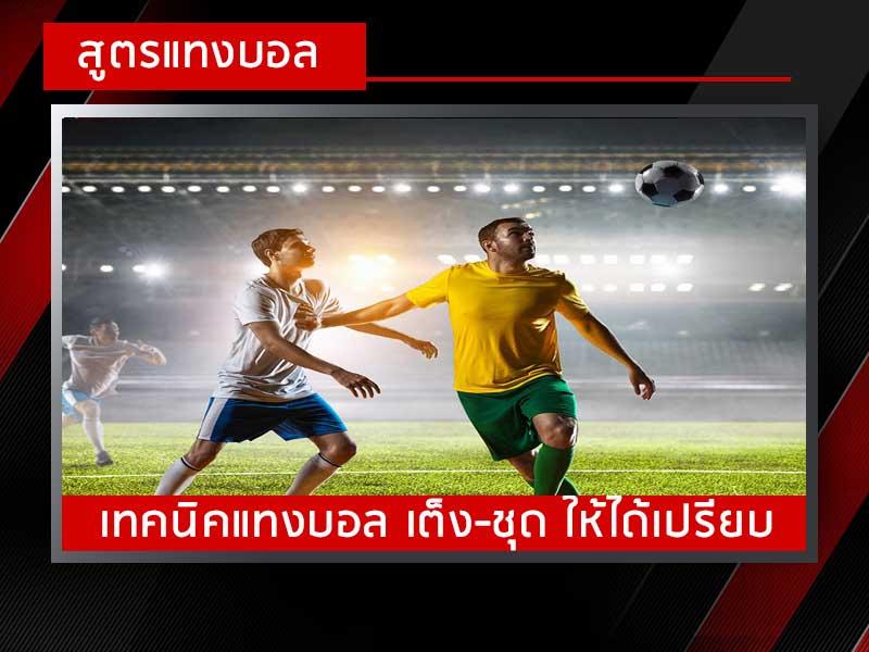 เทคนิคแทงบอล เต็ง-ชุด ให้ได้เปรียบเว็บแทงบอลออนไลน์
