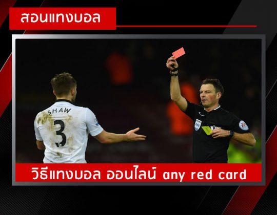 วิธีแทงบอล ออนไลน์ any red card